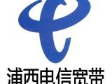 上海浦西电信信宽带无线网上门办理100兆200兆兆纤宽带