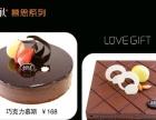 AILI爱里爱的礼物爱里蛋糕天水预定免费闪送/派送