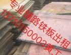 韶关主营4米铺路铁板5元出租中心 武江曲江翁源新丰钢板租赁