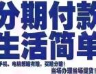 郑州oppor9s黑色版 分期付款0首付带回家