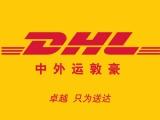 长春DHL国际快递发防疫物资到国外