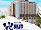 哈尔滨冰江男科医院告诉您 前列腺肥大当心这四大症状