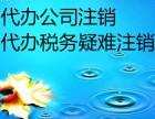 武汉市百特思专业解决疑难杂症 各项黑名单 欢迎咨询