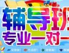 重庆高中物理数学英语辅导哪里好 渝中高一高二高三辅导班费用