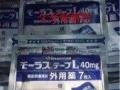批发日本本土杂货