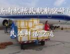 济南机场民港空运 航空快递 酒水医药 配件航空运输业务