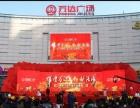 咸宁开业庆典|年会晚会|活动策划