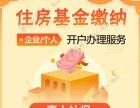 惠人社保咨询重庆集体户 人才引进服务