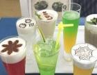 【皇茶、贡茶、水果茶】加盟免费培训