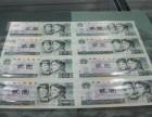 康银阁四连体钞受追捧的原因北京专业回收纸币