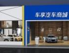上汽集团车享汽车商城陕西省区招商合作
