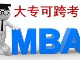 大专可考.MBA工商管理硕士.定向培训.上线率高.