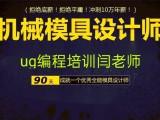 安阳贞利UG编程模具培训