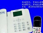 电信无线座机电话、无线固话、电信座机电话、无线电话