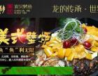 重庆龙潮烤鱼怎么样哪里学烤鱼好