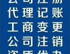 邹城 济宁 曲阜 泗水公司注册 商标注册 专利注册