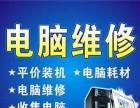 上海全天均可快速上门维修电脑/网络/打印机/数据恢复等