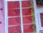 出售精品邮票