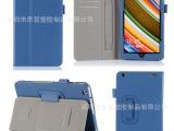 联想Miix2皮套 联想Miix2保护套 8寸平板电脑手托支架保