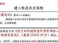专注惠州建筑工人意外险,低收费高保障!