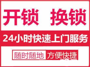 永顺李氏开保险柜电话多少?永顺县开锁公司有知道的吗?