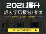 赤峰成年人想提升学历可以咨询报名的机构