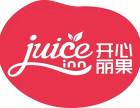 上海开心丽果鲜榨果汁吧加盟 开心丽果利润大吗?