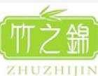 竹之锦生态家纺加盟