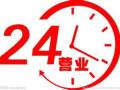 (欢迎访问)~郑州林内燃气灶维修售后服务官方网站受理电话