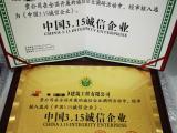 镇江中国315诚信企业