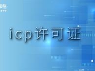 北京ICP许可证代办 专业代理公司