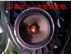 丰田霸道汽车音响改装-珠海车元素