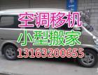 汉口空调移机,汉阳空调移机,光谷空调移机,武昌空调移机
