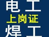 南宁电工焊工叉车工培训考证机构