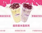 一口真酸奶饮品加盟,0元开店!免费加盟!名额有限