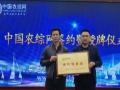 中国农综网农业联盟,创业顾家两不误