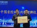 中国农综网创业联盟,创业顾家两不误