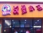 汉堡小子加盟】美式炸鸡汉堡加盟店/热狗王加盟多少钱