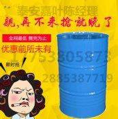 -丁内酯工业级99.5%有机合成