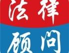 黄渡律师事务所法律咨询/黄渡律师法律顾问咨询/黄渡律师咨询