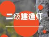 青岛建造师培训零基础教学