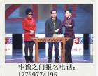 河南电视台华豫之门海选时间地点华豫之门拍卖会华豫之门报名电话