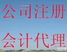 宁海公司注册 企业年检 提供地址 注销