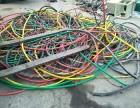 高价回收电缆线 电线回收 红铜回收
