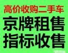 高价收车收售车牌指标结婚过户外迁改迁外转京