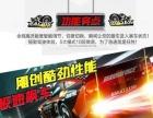 汽车电子油门加速器