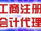 太原新佰客财税 专业代理记账 出具做账凭证 财务报表