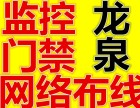 龙泉驿 经开区 监控摄像头 红外报警 监控安装维修 门禁