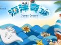 神笔画画灵性新科技 海洋奇梦