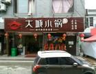汽车西站老东岳火锅店生意转让